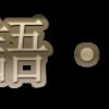 転売・海外仕入れで必要な英単語・英文一覧~中国輸入も英語でいけます~