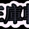 アマゾン→メルカリ・ヤフオク 無在庫転売の方法と注意点~転売に渦巻く善と悪~