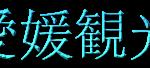 愛媛観光 今治城&松山城に観光に行く時に失敗しないための3つの注意点